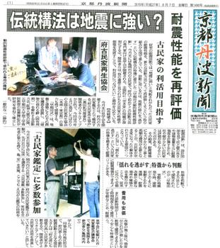 伝統構法の新聞記事.png