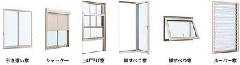住宅の窓の種類画像.png