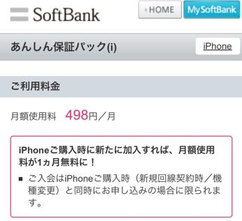 iPhoneあんしん保証パック.png